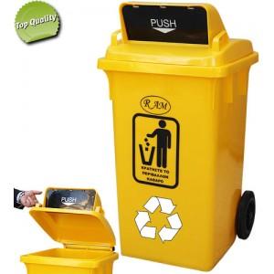 κάδος ανακύκλωσης 100lt