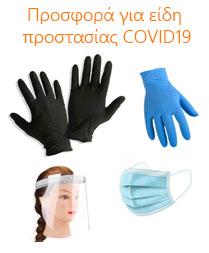 Προσφορά για είδη προστασίας COVID19